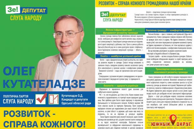 """Олег Кутателадзе: """"Развитие— задача каждого!"""""""